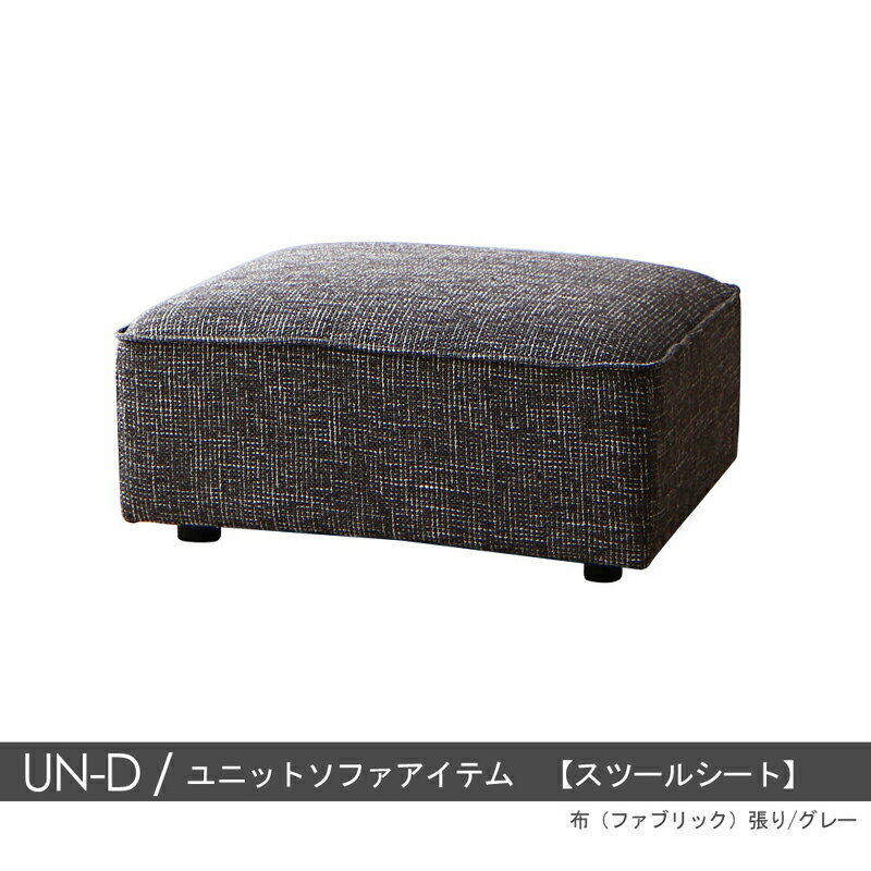 商品名  UN-Dオットマン スツールシート のみカラー  2色対応主素材  ポリエステル 合成皮革 ウレタンフォームお部屋のスタイルに合わせて変化可能 ※1年保証付きモダン 北欧 sofa 1人掛けオットマン