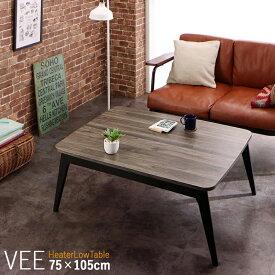 商品名| こたつテーブル VEE 幅105cm ローテーブルサイズ| 幅 105 奥行 75 高さ 40 cmカラー| グレーウッド色/脚部は2色から 生産国| ベトナム