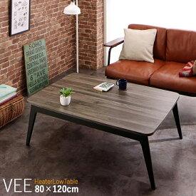 商品名| こたつテーブル VEE 幅120cm ローテーブルサイズ| 幅 120 奥行 80 高さ 40 cmカラー| グレーウッド色/脚部は2色から 生産国| ベトナム