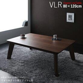 商品名| こたつテーブル VLR 幅120cm ローテーブルサイズ| 幅 120 奥行 80 高さ 41/36 cmカラー| ウォールナット/アッシュ 生産国| マレーシアシンプル モダン デザイン 大型コタツ 継脚タイプ