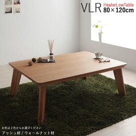 商品名| こたつテーブル VLR 幅120cm ローテーブルサイズ| 幅 120 奥行 80 高さ 41/36 cmカラー| アッシュ/ウォールナット 生産国| マレーシアシンプル モダン デザイン 大型コタツ 継脚タイプ