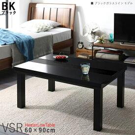 商品名| こたつテーブル VSR 幅90cm ローテーブルサイズ| 幅 90 奥行 60 高さ 40 cmカラー| ブラック色/ブラックガラスライン 生産国| ベトナムシンプルモダン デザイン 大型コタツ 長方形 ガラス
