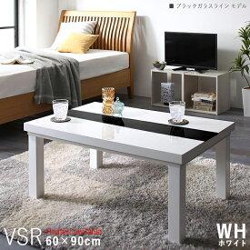 商品名| こたつテーブル VSR 幅90cm ローテーブルサイズ| 幅 90 奥行 60 高さ 40 cmカラー| ホワイト色/ブラックガラスライン 生産国| ベトナムシンプルモダン デザイン 大型コタツ 長方形 ガラス