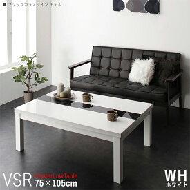 商品名| こたつテーブル VSR 幅105cm ローテーブルサイズ| 幅 105 奥行 75 高さ 40 cmカラー| ホワイト色/ブラックガラスライン 生産国| ベトナムシンプルモダン デザイン 大型コタツ 長方形 ガラス