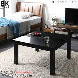 商品名| こたつテーブル VSR 幅75cm ローテーブルサイズ| 幅 75 奥行 75 高さ 40 cmカラー| ブラック色/ブラックガラスライン 生産国| ベトナムシンプルモダン デザイン 大型コタツ 正方形 ガラス