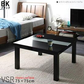 商品名| こたつテーブル VSR 幅75cm ローテーブルサイズ| 幅 75 奥行 75 高さ 40 cmカラー| ブラック色/ホワイトガラスライン 生産国| ベトナムシンプルモダン デザイン 大型コタツ 正方形 ガラス