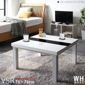 商品名| こたつテーブル VSR 幅75cm ローテーブルサイズ| 幅 75 奥行 75 高さ 40 cmカラー| ホワイト色/ブラックガラスライン 生産国| ベトナムシンプルモダン デザイン 大型コタツ 正方形 ガラス