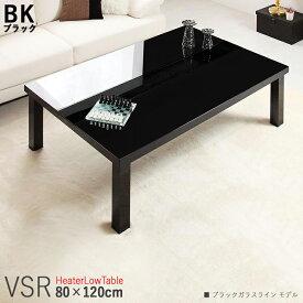 商品名| こたつテーブル VSR 幅120cm ローテーブルサイズ| 幅 120 奥行 80 高さ 40 cmカラー| ブラック色/ブラックガラスライン 生産国| ベトナムシンプルモダン デザイン 大型コタツ 長方形 ガラス