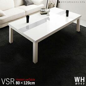 商品名| こたつテーブル VSR 幅120cm ローテーブルサイズ| 幅 120 奥行 80 高さ 40 cmカラー| ホワイト色/ホワイトガラスライン 生産国| ベトナムシンプルモダン デザイン 大型コタツ 長方形 ガラス