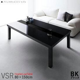 商品名| こたつテーブル VSR 幅150cm ローテーブルサイズ| 幅 150 奥行 80 高さ 40 cmカラー| ブラック色/ブラックガラスライン 生産国| ベトナムシンプルモダン デザイン 大型コタツ 長方形 ガラス