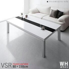 商品名| こたつテーブル VSR 幅150cm ローテーブルサイズ| 幅 150 奥行 80 高さ 40 cmカラー| ホワイト色/ブラックガラスライン 生産国| ベトナムシンプルモダン デザイン 大型コタツ 長方形 ガラス
