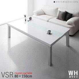 商品名| こたつテーブル VSR 幅150cm ローテーブルサイズ| 幅 150 奥行 80 高さ 40 cmカラー| ホワイト色/ホワイトガラスライン 生産国| ベトナムシンプルモダン デザイン 大型コタツ 長方形 ガラス