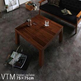 商品名| こたつテーブル VTM 幅75cm ローテーブルサイズ| 幅 75 奥行 75 高さ 42/37 cmカラー| ブラウン色 生産国| ベトナムシンプルモダン デザイン 大型コタツ 継脚タイプ