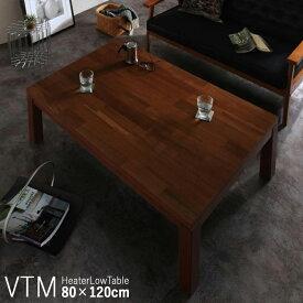 商品名| こたつテーブル VTM 幅120cm ローテーブルサイズ| 幅 120 奥行 80 高さ 42/37 cmカラー| ブラウン色 生産国| ベトナムシンプルモダン デザイン 大型コタツ 継脚タイプ