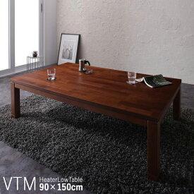 商品名| こたつテーブル VTM 幅150cm ローテーブルサイズ| 幅 150 奥行 90 高さ 42/37 cmカラー| ブラウン色 生産国| ベトナムシンプルモダン デザイン 大型コタツ 継脚タイプ