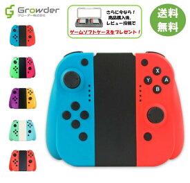 【即日発送】【保証付き】Nintendo Switch Joy-con ジョイコン 互換品 任天堂 スイッチ ニンテンドー対応 コントローラー ゲーム【送料無料】