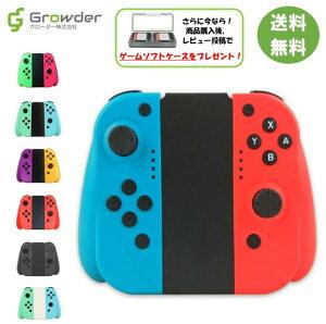 【あす楽対応】【保証付き】Nintendo Switch Joy-con ジョイコン 互換品 任天堂 スイッチ ニンテンドー対応 コントローラー ゲーム ワイヤレス 互換 代替 ジャイロセンサー HD振動 Switch Liteでも使え