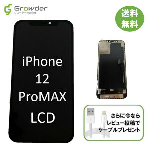 【即日発送】【保証付き】iPhone 12ProMAX LCD液晶 フロントパネル LCD 互換 液晶 タッチパネル 画面 修理 パネル スクリーン ガラス 交換 修理【送料無料】
