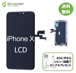 【即日発送】【保証付き】iPhone X LCD液晶 フロントパネル 修理 パーツ LCD 互換 液晶 タッチパネル 画面 修理 パネル スクリーン ガラス 交換 修理【送料無料】