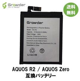 【PSE準拠】【保証付き】AQUOS R2 AQUOS Zero SH-03K SHV42 706SH 801SH SH-M10 互換バッテリー バッテリー修理用 電池パック バッテリーパック 充電パック バッテリー交換修理 電池交換 電池修理 シャープ アクオスアール2【送料無料】