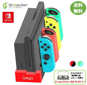 【いまコレが売れてます!】スイッチ コントローラー 充電スタンド Nintendo Switch 互換品 スイッチ ジョイコン Joy-Con 充電 充電器 任天堂 ニンテンドースイッチ 充電ドック 4台同時充電 USB 一