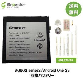 【PSE準拠】【工具付き】AQUOS sense2 / Android One S5 SH-01L SHV43 SH-M08 互換バッテリー 修理キット バッテリー修理用 電池パック バッテリーパック バッテリー交換修理 電池交換 電池修理 シャープ アクオスセンス2【保証付き】