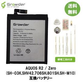 【楽天1位】【PSE準拠】【工具付き】AQUOS R2 AQUOS Zero SH-03K SHV42 706SH 801SH SH-M10 互換バッテリー 修理キット バッテリー修理用 電池パック バッテリーパック 充電パック バッテリー交換修理 電池交換 電池修理 シャープ アクオスアール2【保証付き】
