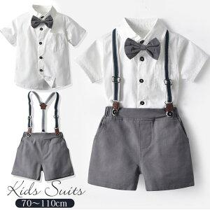 子供服 男の子 フォーマル スーツ セットアップ 赤ちゃん キッズスーツ ベビー ベビー服 半袖 シャツ ハーフパンツ 蝶ネクタイ サスペンダー セット 子供 男の子 キッズ 上下セット おしゃれ