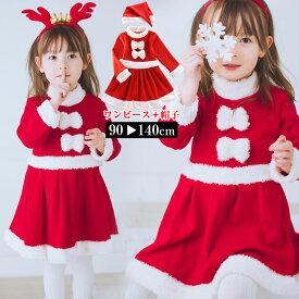 クリスマス コスプレ 子供 サンタ ワンピース ベビー キッズ 女の子用 90 100 110 サンタコス サンタクロース 帽子セット コスプレ ふわふわ なりきり サンタ 衣装 120 130 140cm コスチューム 仮装