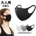 マスク 在庫あり 3枚入り ブラック 立体 マスク 防塵マスク フェイスマスク 保護マスク 風邪予防 飛沫感染予防 飛沫防…