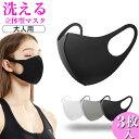 マスク 洗える 在庫あり 3枚入り ブラック 立体 マスク 繰り返し 洗える 防塵マスク フェイスマスク 保護マスク 風邪…