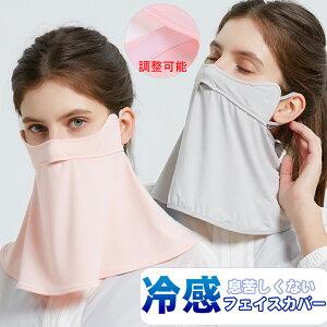 ランニング マスク 夏 フェイスカバー ネックカバー フェイスマスク 冷感 フェイスガード UVカット 洗える 花粉 飛沫 レディース 日焼け防止 フェイスマスク フェイスマスク アウトドア 耳か