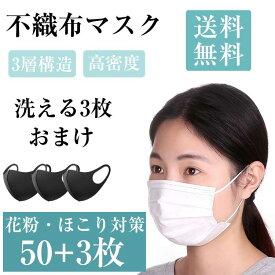 マスク 50枚 マスク 箱 使い捨てマスク 三層不織布 マスク 高密度 フィルター 白 ホワイト 風邪予防 飛沫感染予防 飛沫防止 花粉対策 大人用