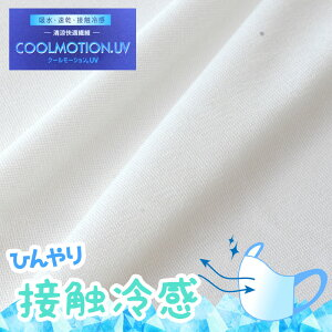 生地 ひんやり 【楽天市場】日本製 接触冷感