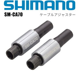 【即納可】SHIMANO シマノ ブレーキインナーケーブルアジャスタ アルミ 2個セット シクロクロス ツーリングバイク 自転車