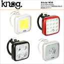 Blinder MOB ブラインダー LEDフロントライト Knog ノグ 自転車ライト 防水 LED 充電 USB 自転車 ピスト MTB 自転車 ロードバイ...