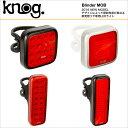 Blinder MOB REAR ブラインダー LEDリアライト Knog ノグ 自転車ライト 防水 LED 充電 USB ピスト MTB 自転車 ロードバイク