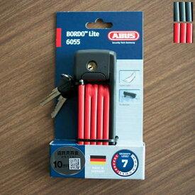 ABUS BORDO LITE 6055 60 MINI アブス 自転車 鍵 盗難防止 駐輪