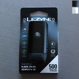 【ポイント5倍 5/9~5/16】MICRO DRIVE 500XL  USB LED フロントライト LEZYNE レザイン 自転車ライト 防水 LED 充電 USB 自転車 サイクリング MTB ピスト