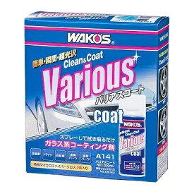 バリアスコート Various coat VAC ワコーズ WAKO'S ガラス系 コーティング剤