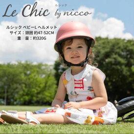 全6色 ルシック ベビーL / Le Chic Baby L nicco ニコ 子供用ヘルメット 安全 日本製 おしゃれ シンプル 防災 子供 幼児 男の子 女の子 ギフト あす楽対応 送料無料 クリスマスプレゼント