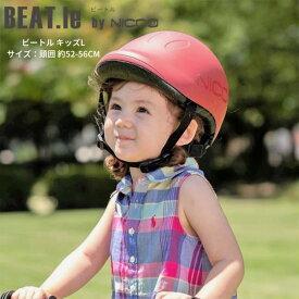 【ポイント5倍 5/9~5/16】全6色 ビートル キッズL BEAT.le Kids L nicco ニコ 子供用ヘルメット 安全 日本製 おしゃれ シンプル 防災 子供 幼児 男の子 女の子 ギフト あす楽対応 送料無料 クリスマスプレゼント