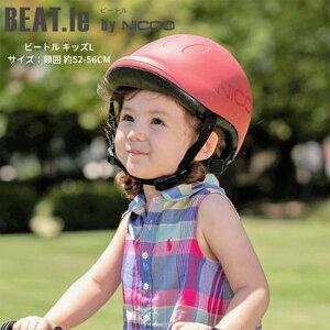 全6色 ビートル キッズL BEAT.le Kids L nicco ニコ 子供用ヘルメット 安全 日本製 おしゃれ シンプル 防災 子供 幼児 男の子 女の子 ギフト あす楽対応 送料無料 クリスマスプレゼント