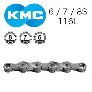 【エントリーでポイント5倍】KMC X8 SL ケーエムシー チェーン ツーリング自転車