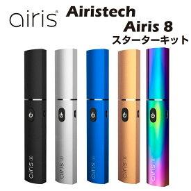 Airistech Airis 8 Wax Dab&Dip Vaporizer ワックス専用ヴェポライザー CBD コンセントレート クリスタル パウダー 対応 スターターキット エアリステック アイリステック 510 カートリッジ CBN CBG