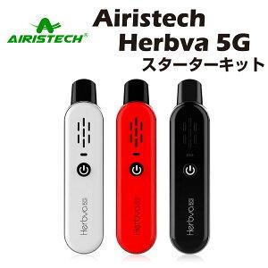 Airistech Herbva 5G ドライハーブ ヴェポライザー 1100mAh 内蔵バッテリー 加熱式タバコ 電子タバコ 葉タバコ シャグ アイリステック スターターキット