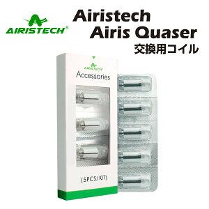 【送料無料】Airistech airis Quaser 交換用コイル [5個入] ワックス専用ヴェポライザー wax cbd アイリス クエーサー