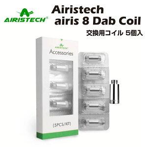 【送料無料】Airistech airis 8 ワックス用コイル [5個入] Dab Coil ダブ ワックス専用ヴェポライザー wax cbd アイリステック エアリステック 交換用