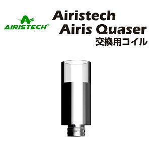 Airistech airis Quaser 交換用コイル 1個 ワックス専用ヴェポライザー wax cbd アイリステック エアリステック クエーサー