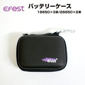 Efest バッテリーケース 18650×3/26650×2 収納可能 イーフェスト 電子タバコ 電子たばこ Vape 電池